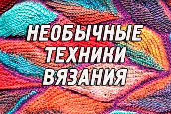 Топ-13 необычных техник вязания