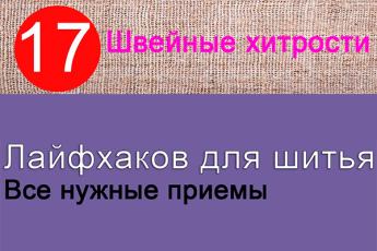 Топ-17 швейных лайфхаков