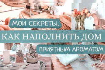 Советы, которые помогут создать в доме приятный аромат